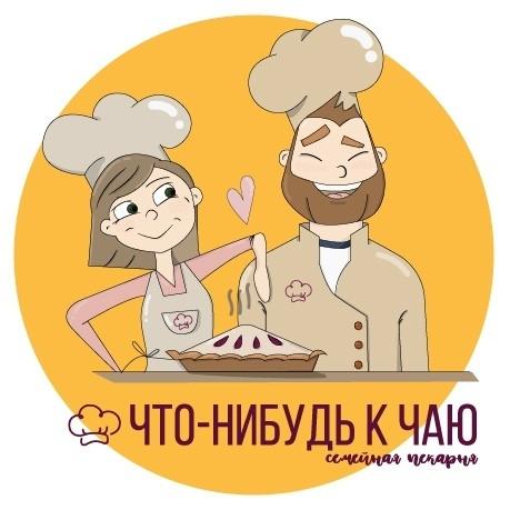 """Семейная Пекарня """"Что- Нибудь к чаю"""""""